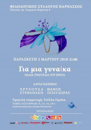 13.02.2018 Filologikos Sillogos Parnassos Poster Spinos