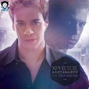 Alexandrou Final Cover