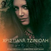 Christiana Tzinioli Cover