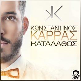 Konstantinos Karras – By mistake