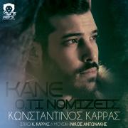 Konstantinos Karras Kane Oti Nomizeis Cover