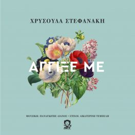 Chryssoula Stefanaki – Touch me