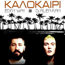 Eddy Way feat. DJ Alen Kan – Summer