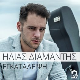 Elias Diamantis – Abandonment