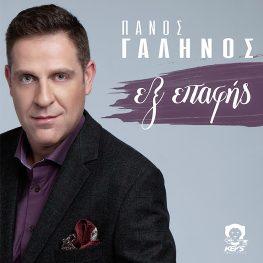 Panos Galinos – By Contact