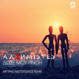 Alchimistes – Give me Breath (Argyris Nastopoulos Official Remix)