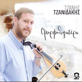 Τζανής Τζανιδάκης – Oμορφοθυγατέρα