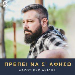 Λάζος Κυριακίδης – Πρέπει Να Σ' Αφήσω