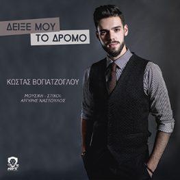 Kostas Vogiatzoglou – Deixe mou to dromo