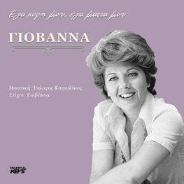 Yovanna – Ela Kori mou ela matia mou