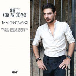 Christos Konstantopoulos – Ta Antitheta Mazi