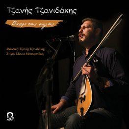 Tzanis Tzanidakis – Oneiro tis Avgis