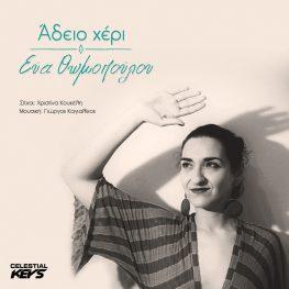 Eva Thomopoulou – Adio Heri