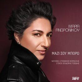 Maria Andronikou – Mazi sou mporo
