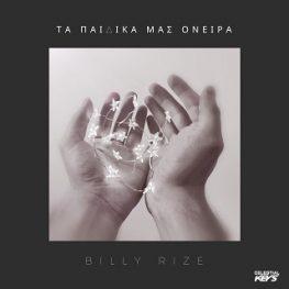Billy Rize ~ Τα παιδικά μας όνειρα