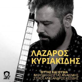 Λάζος Κυριακίδης – Θύτης και Θύμα