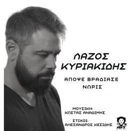 Λάζος Κυριακίδης – Απόψε Βράδιασε Νωρίς