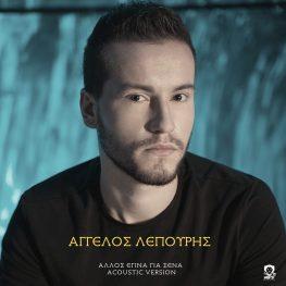 Άγγελος Λέπουρης – Άλλος έγινα για Σένα – Acoustic Version