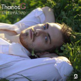 ThanosG – Αν Σου Αξίζω