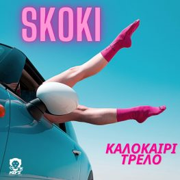 Skoki – Καλοκαίρι Τρελό